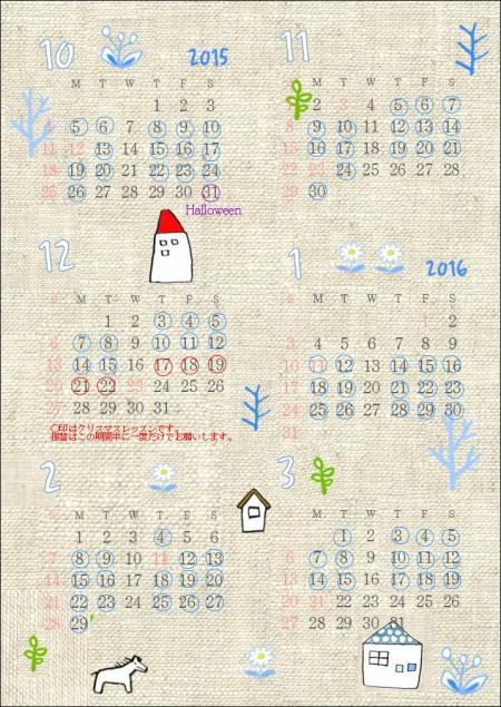 カレンダー2015.10~
