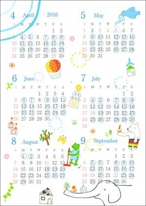 カレンダー2016.4-9